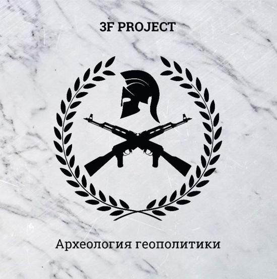 3F PROJECT: Археология Геополитики