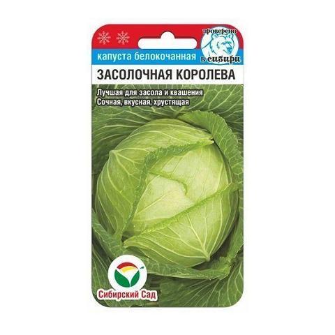Засолочная королева 0.3гр б/к капуста (Сиб Сад)