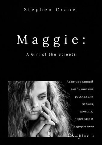 Maggie: A Girl of the Streets. Chapter 1. Адаптированный американский рассказ для чтения, перевода, пересказа и аудирования