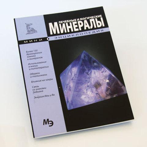 Книга МИНЕРАЛЫ мини энциклопедия