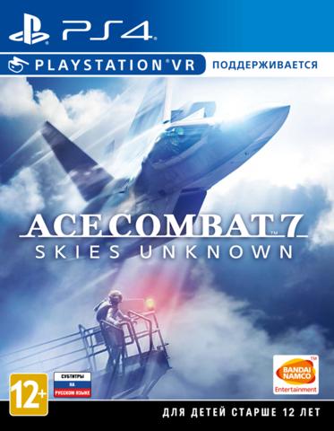 Ace Combat 7: Skies Unknown (PS4, поддержка PS VR, русские субтитры)