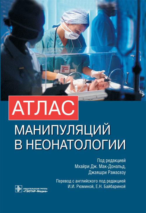 Анестезиология и реанимация Атлас манипуляций в неонатологии atl_man_neonat.jpg
