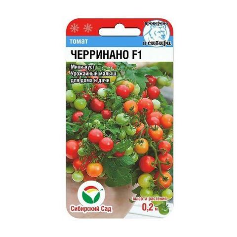 Черринано F1 20шт томат (Сиб Сад)
