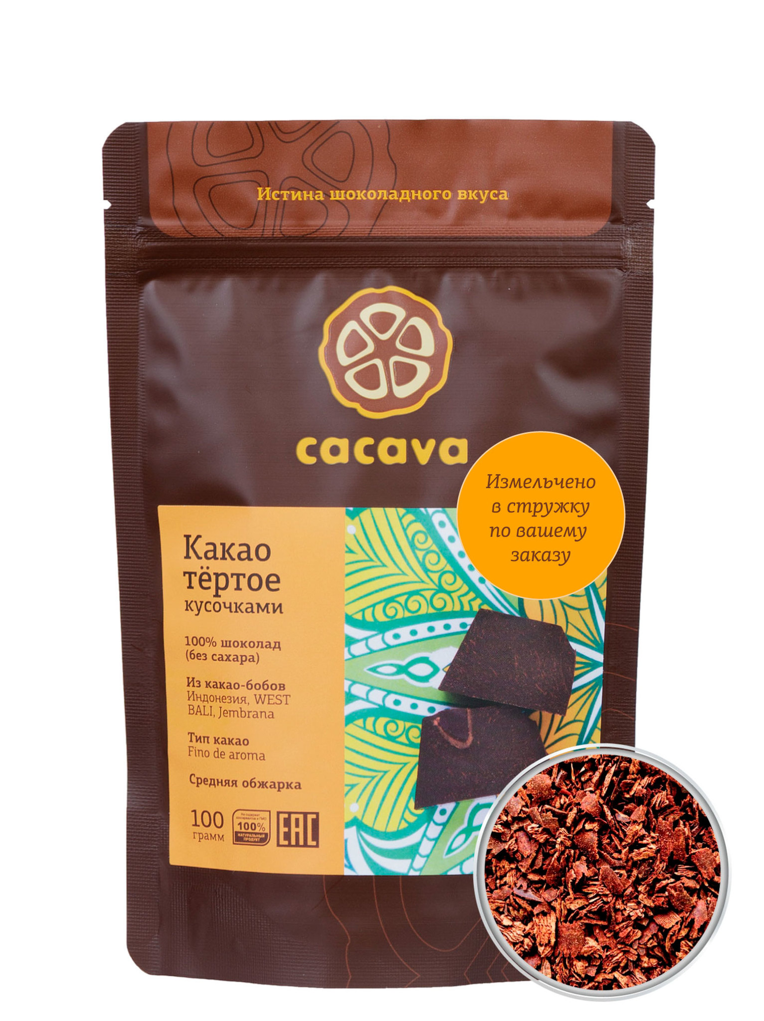 Какао тёртое в стружке (Индонезия, WEST BALI, Jembrana), упаковка 100 грамм