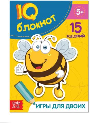 071-4254 IQ-блокнот «Игры для двоих», 15 заданий, 12 × 17 см, 36 стр.