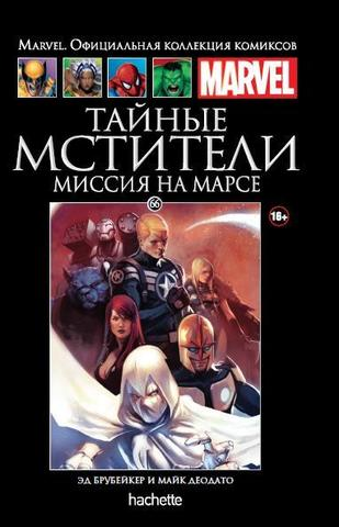 Тайные Мстители. Миссия на Марсе (Ашет #66)