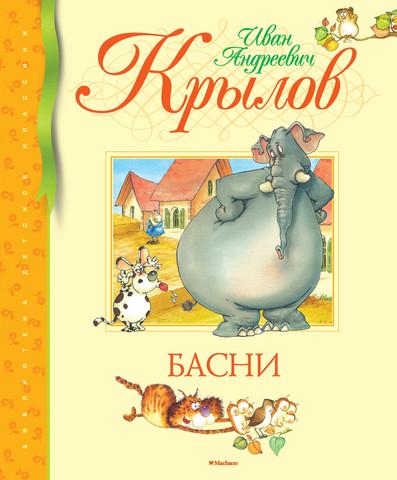 Басни (Библиотека детской классики)