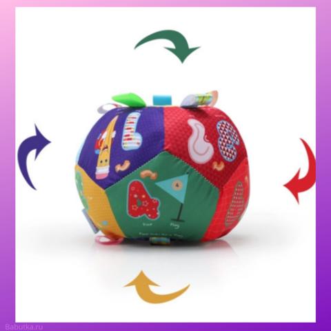Мяч развивающий мягкий (15 см)