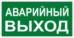 Эвакуационный знак - Указатель аварийного выхода