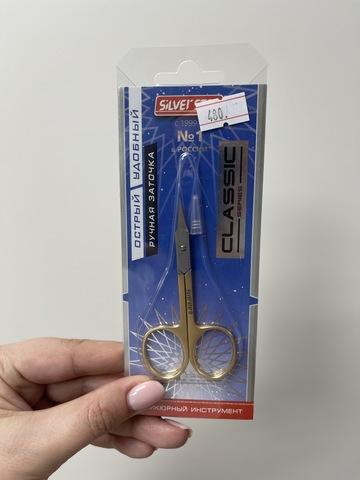SILVER STAR 00191 Ножницы для кожи, золотое покрытие  НСС-5 S gold