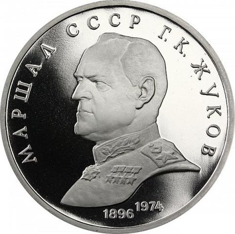 (proof)  1 рубль  - Маршал Советского Союза Г.К. Жуков 1990 г.