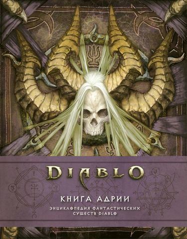 Diablo III: Книга Адрии