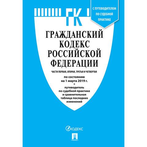 Книга Гражданский Кодекс РФ по состоянию на 10.02.19 таблицей изменений