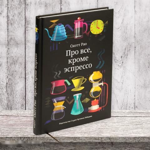 Про все, кроме эспрессо