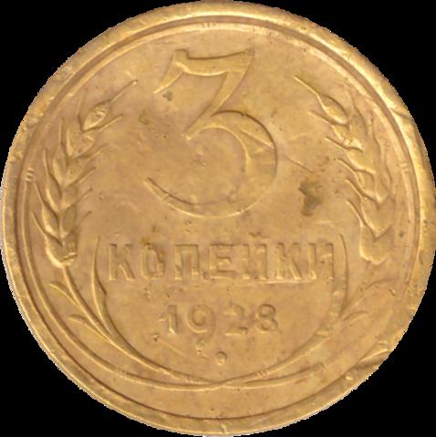 3 копейки 1928 года VG №3