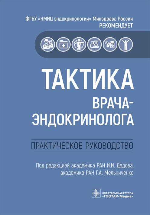 Новинки Тактика врача-эндокринолога. Практическое руководство tve.jpg