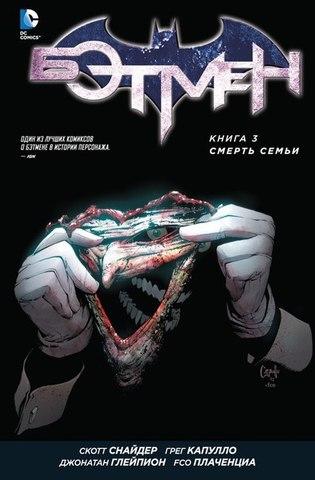Бэтмен Книга 3 Смерть семьи (Б/У)