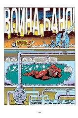 Комплект комиксов Сорвиголова Фрэнка Миллера и Клауса Янсона. (Том 1-3)