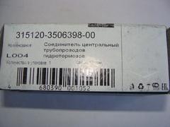 Соединитель центр. торм.трубок (4 отв.М12)