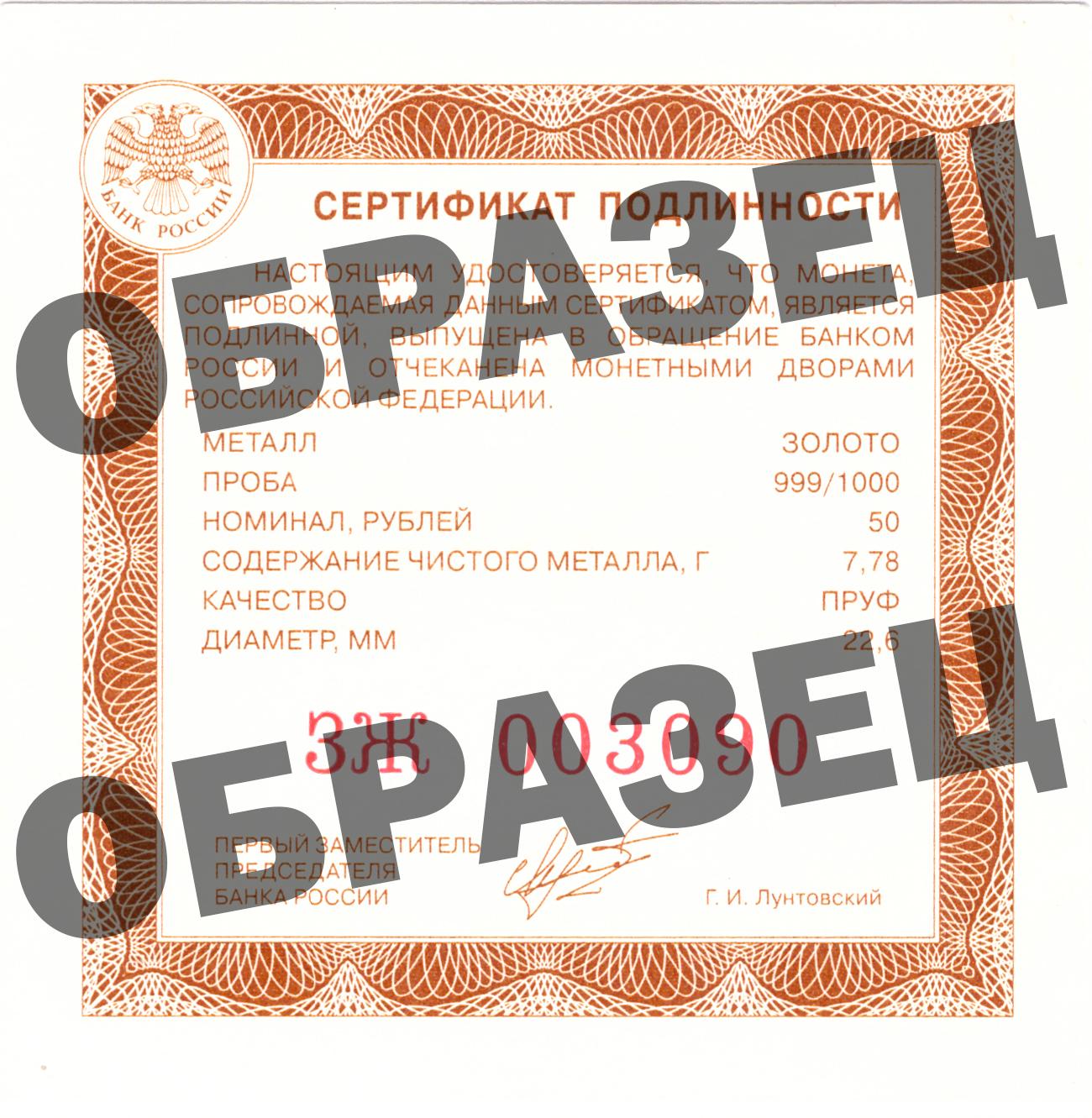 50 рублей 2018 года