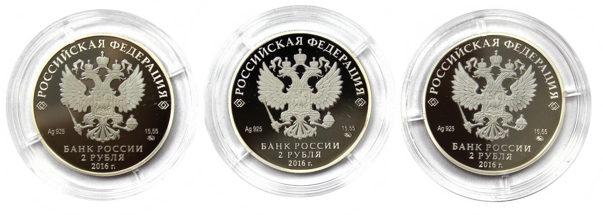 Набор 2 рубля Красная книга (Манул, Красный коршун, Алкиной) 2016 год. Proof