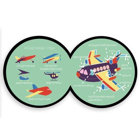 Самолет. Книжка-игрушка