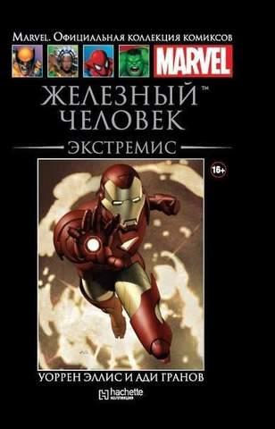 Ашет №3. Железный Человек. Экстремис (Б/У)