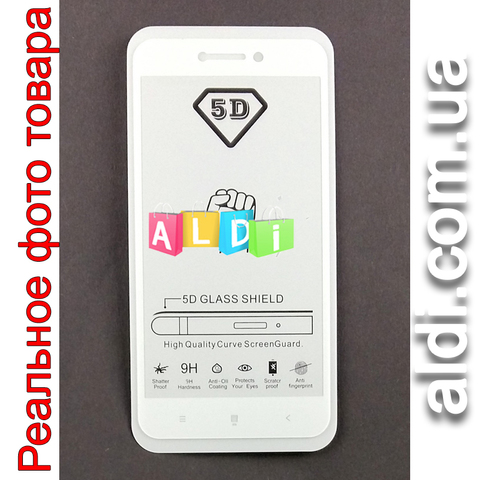 Защитное стекло Xiaomi REDMI 4X 2,5D БЕЛЫЙ Full Glue полное покрытие/проклейка 3D 5D 6D 9D