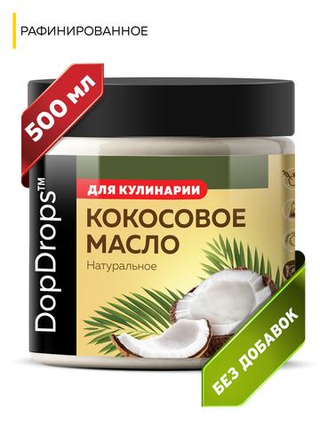Масло кокосовое натуральное высшей степени очистки DopDrops, 500мл