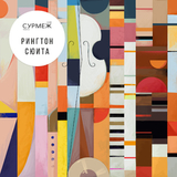 Сурганова и Оркестр Сурмеж / Рингтон Сюита (CD)