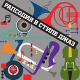 Сергей Доренский / Рапсодия В Стиле Джаз (LP)