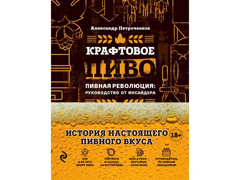Литература Крафтовое пиво Петроченков А.В. 11499_G_1520022922745.jpg