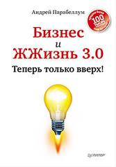 Бизнес и ЖЖизнь 3.0. Теперь только вверх!