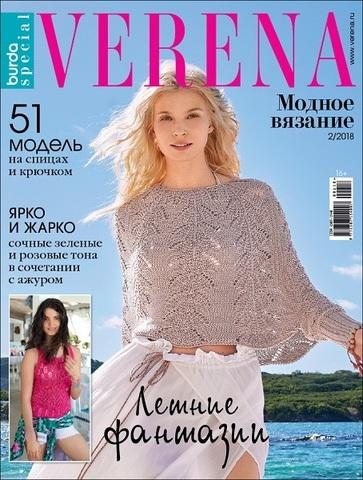Журнал по вязанию Verena Модное вязание 2/2018