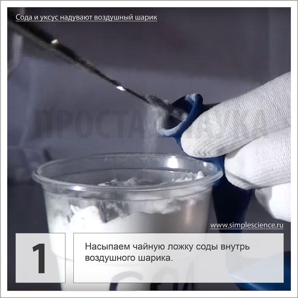 Насыпаем чайную ложку соды внутрь воздушного шарика.