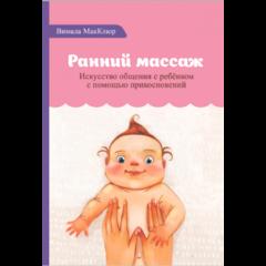 Вимала Макклюр «Ранний массаж»