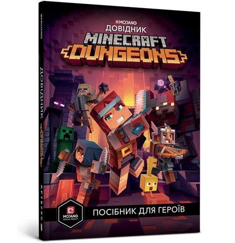 Minecraft. Довідник Dungeons