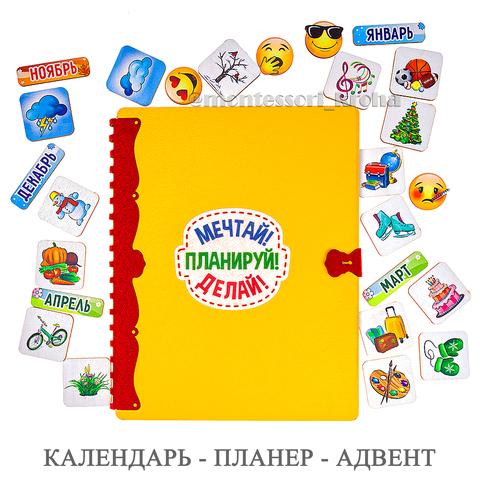 КАЛЕНДАРЬ - ПЛАНЕР - АДВЕНТ