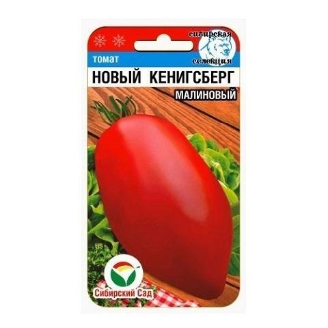 Новый Кенигсберг малиновый 20шт томат (Сиб Сад)
