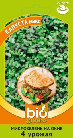 Микрозелень Капуста микс 5 г серия bio greens Н20