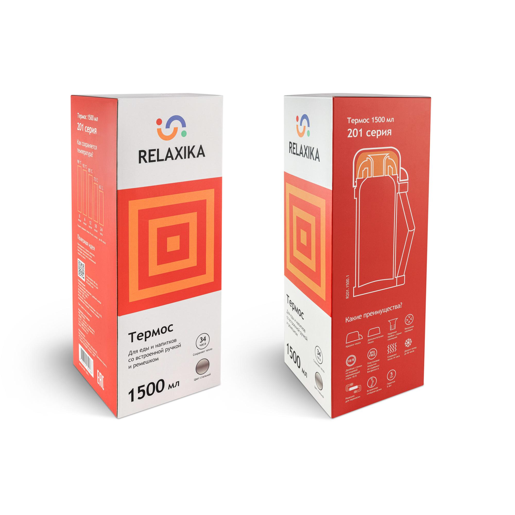 Термос универсальный (для еды и напитков) Relaxika 201 (1,5 литра), стальной