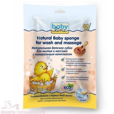 Babyline. Губка детская натуральная для мытья и массажа с минеральным комплексом