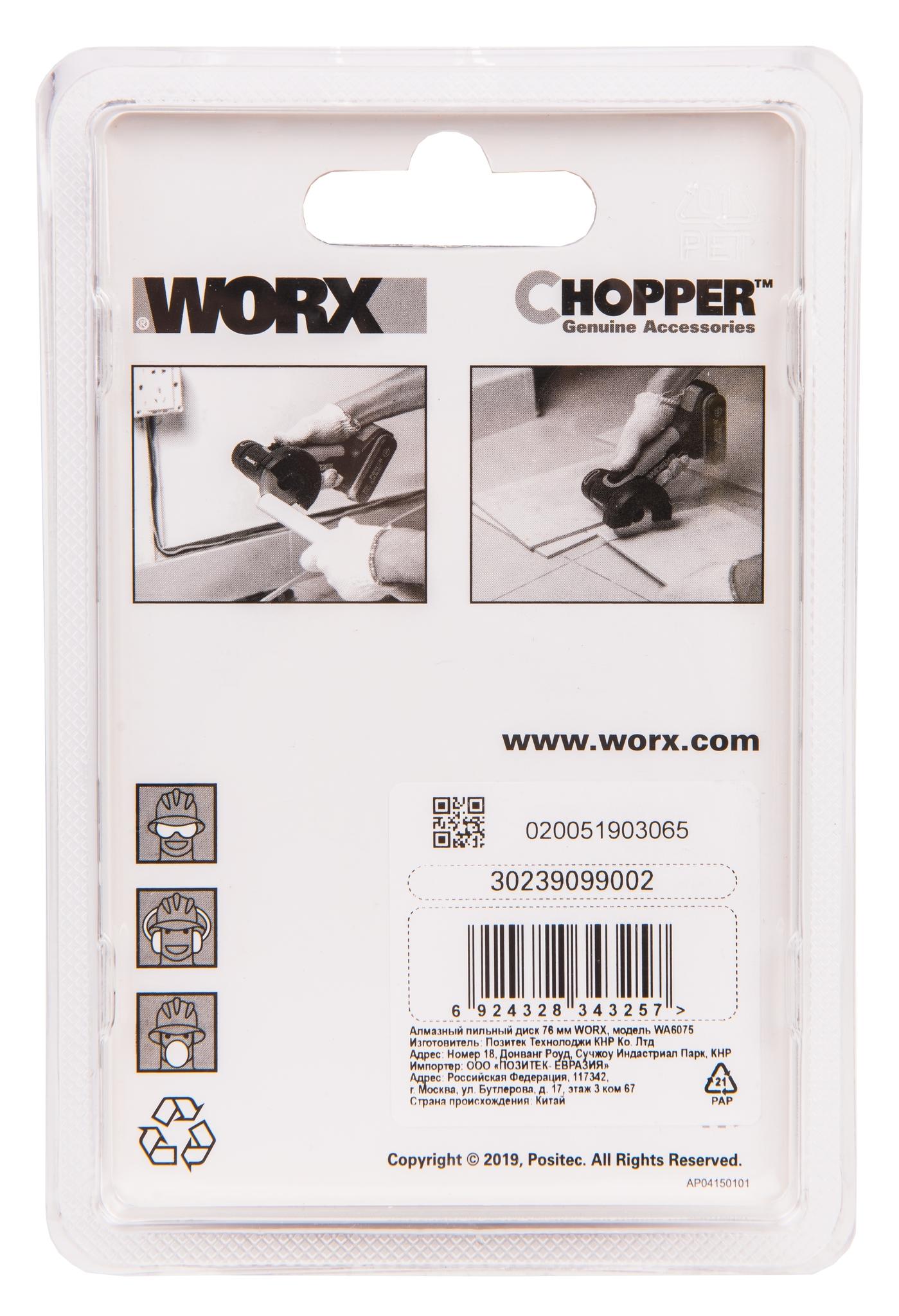 Алмазный пильный диск WORX WA6075