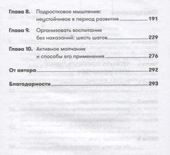 Наказания бесполезны (Даниэле Новара)