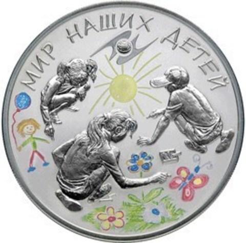 3 рубля. Мир наших детей. 2011 год