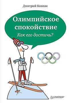 Олимпийское спокойствие. Как его достичь?