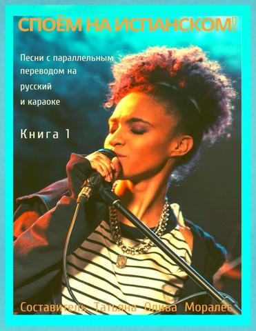 Споём на испанском! Песни с параллельным переводом на русский и караоке. Книга 1