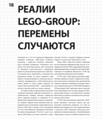 Культ LEGO. История LEGO в людях и кубиках