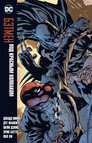 Бэтмен. Под Красным Колпаком (Б/У)