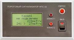 НПС-3.2 - Сигнализатор пороговый двухканальный ионизирующего излучения